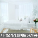 침대 원터치모기장 케노피 12.사각모기장5-6인용화이트