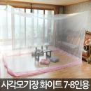 침대 원터치모기장 케노피 13.사각모기장7-8인용화이트