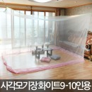 침대원터치모기장 케노피 14.사각모기장9-10인용화이트