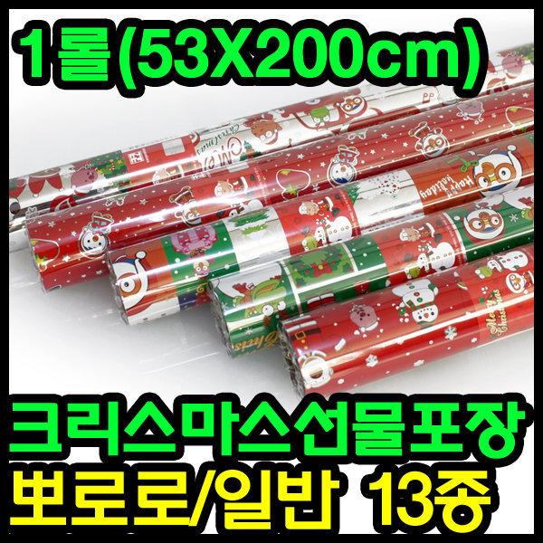 뽀로로 크리스마스 증착 롤포장지 비닐 선물포장지
