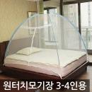 침대 대형 사각모기장 케노피 16.원터치모기장 3-4인용