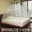 침대 대형 사각모기장 케노피 17.원터치모기장 5-6인용