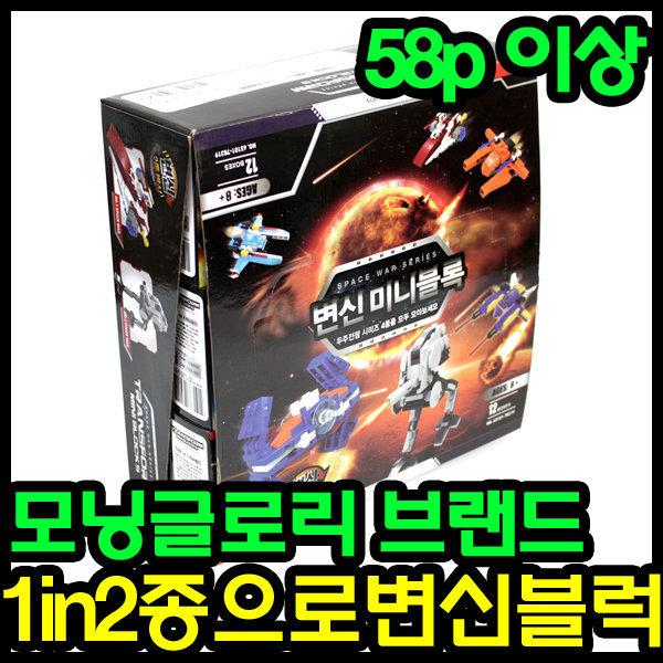3000 변신 미니블럭 우주전쟁 레고와 호환 어린이선물