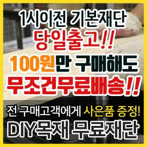 DIY목재재단/나무재단/원목재단/합판/집성목/MDF재단
