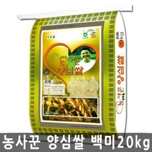 농사꾼 양심쌀 백미 20kg 2017년 햅쌀 백미 20kg