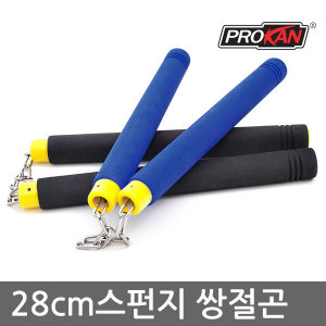 프로칸 28cm 스폰지 쌍절곤/스펀지/안전/연습/쌍절봉