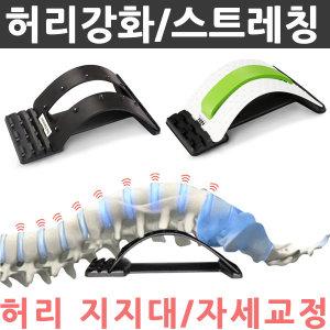 허리지지대 등받이 허리 스트레칭 척추 교정기 지압