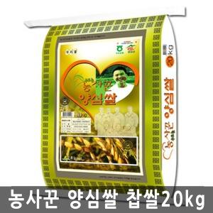 농사꾼 양심쌀 찹쌀 20kg 2017년