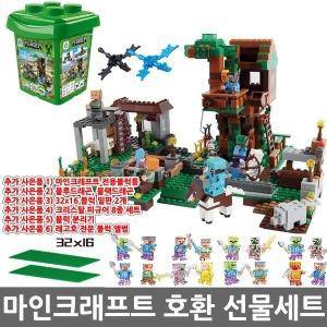 레고 호환 마인크래프트 종합세트 광산 드래곤 정글