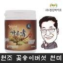 경신바이오 발효 현미 꽃송이버섯효소 가루효 천 분말