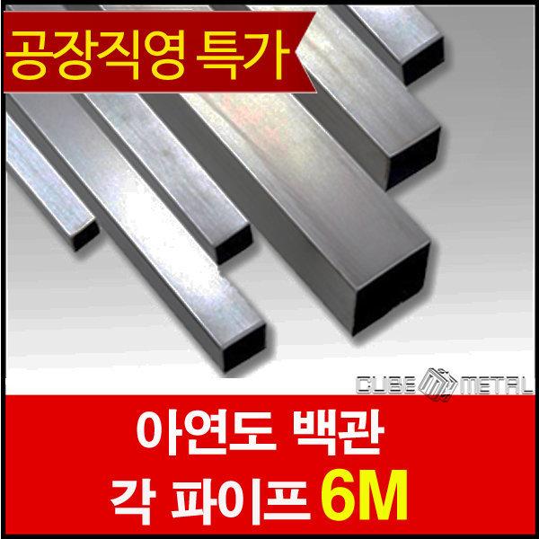 아연도 백관 각파이프/ 6M 절단(19x19)X두께1.2t)
