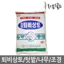 퇴비상토/분갈이흙/퇴비/비료/혼합토/상토/배양토