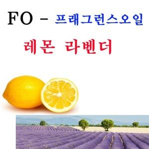프래그런스오일 레몬라벤더 향 1 리터