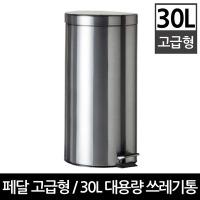 30L 페달휴지통/무소음/스텐휴지통/대용량휴지통