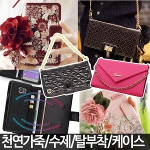 핸드폰/노트8/5/갤럭시S8/플러스/S7/S6/J/A/아이폰/G6