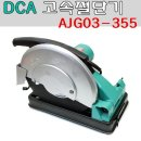 DCA 14인치 고속절단기 고품질 연마석 사은품 증정