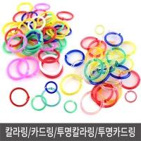 칼라링/카드링/고리링/투명칼라링/카드고리-소포장