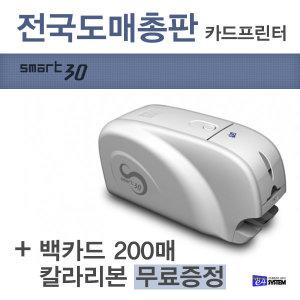 SMART30 카드프린터 사원증제작기계 1년무상A/S必