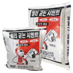 빨리굳는 시멘트/방수시멘트/타일/몰탈/시맨트/모래