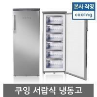 쿠잉 냉동고 /쾌속형/서랍식/FR-190SS/소형/미니/리퍼
