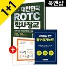 시대고시기획/ROTCㆍ학사장교 부사관 한권으로끝내기 2018(오늘출발/무료배송)