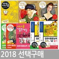 2018 시나공 컴퓨터활용능력 모음 1급 2급 실기 필기/컴활