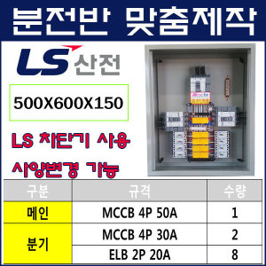 LS07/LS분전반/분전함/배전반/배전함/전기판넬/차단기