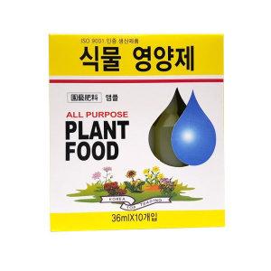 식물종합영양제 분제 영양제 꽃사랑이야기 식물영양제