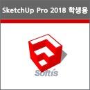 SketchUp Pro 2018 학생용 1년 / 스케치업프로2018.