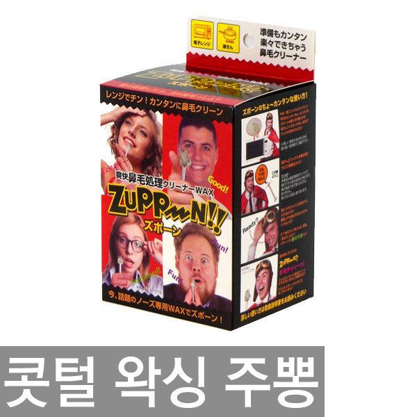 코털 왁싱 제모키트 주뽕 ZUPPON 박스라이프