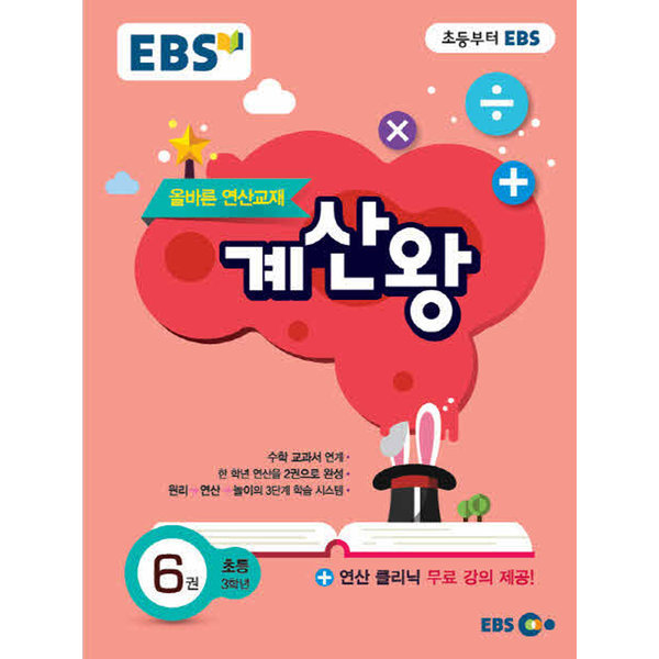 EBS 올바른 연산교재 계산왕 6권(초등3학년)(2018)  EBS   EBS교육방송