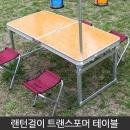 랜던걸이 트랜스포머 테이블 캠핑테이블 접이식 야외