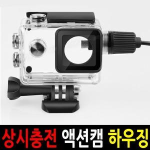 액션캠 방수케이스 하우징 악세서리 상시충전