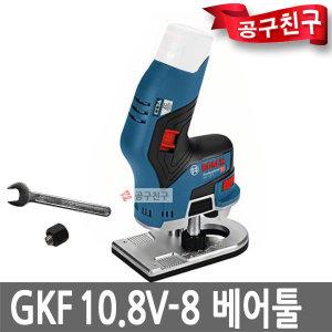 보쉬GKF10.8V-8 베어툴 충전엣지루터 BL모터6mm루터기