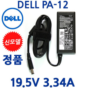 델 코리아 정품 19.5V 3.34A PA-12 Family 가정용