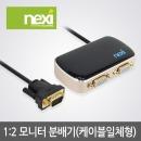 넥시 NX-0102VSPC VGA 모니터 분배기 TV 영상 1:2