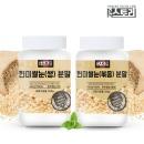 건강스토리 국내산100% 햇 현미쌀눈 쌀눈가루