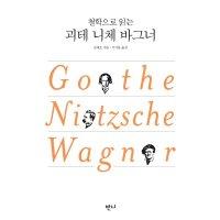 철학으로 읽는 괴테 니체 바그너  반니   승계호