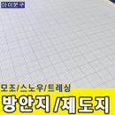 마이문구/방안지/제도지/모조방안지/스노우방안지/