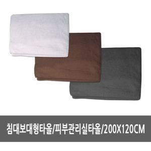 침대보대형타올/200x120cm/침대커버/베드타월/침대보
