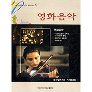 영화음악-카이에뒤시네마영화이론5  이화여자대학교출판부   질무엘릭