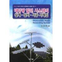 태양광 발전시스템의 설계 설비 시공 사례집  신기술   김석