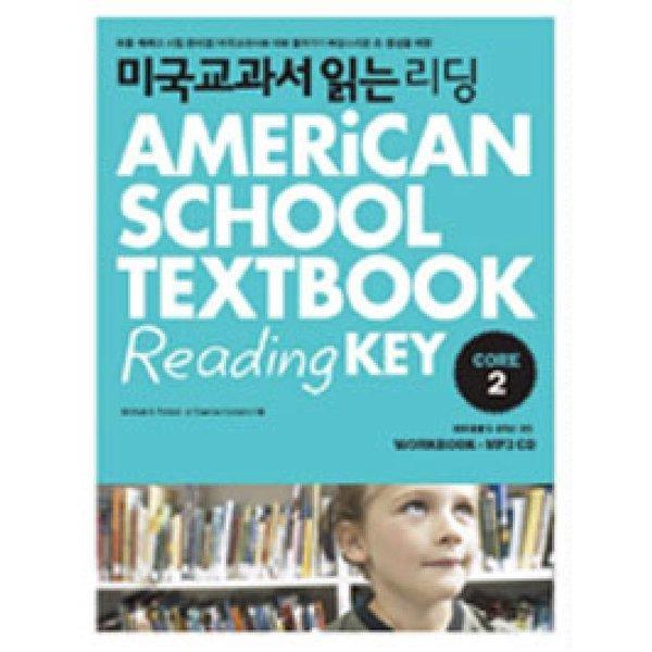 미국교과서 읽는 리딩 CORE 2  키출판사   MICHAEL A.PUTLACK. e