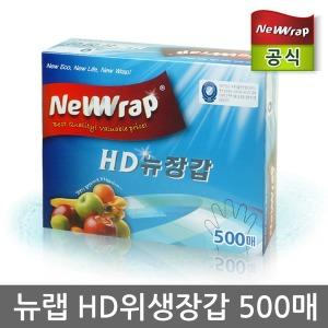 뉴랩 HD위생장갑 500매(뽑아쓰기형)/비닐장갑/크린