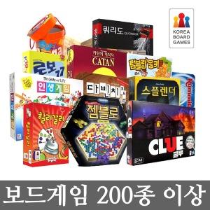 보드게임 200종/할리갈리/루미큐브/인생게임/블로커스