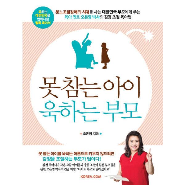 못 참는 아이 욱하는 부모  KOREA.COM   오은영