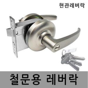 현관레버락 철문용 도어락 손잡이 현관정 열쇠 현관키