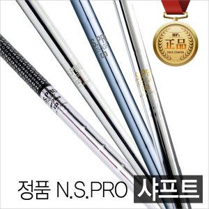 NIPPON SHAFT NS PRO 950 850 750 MODUS3 ZELOS 모음