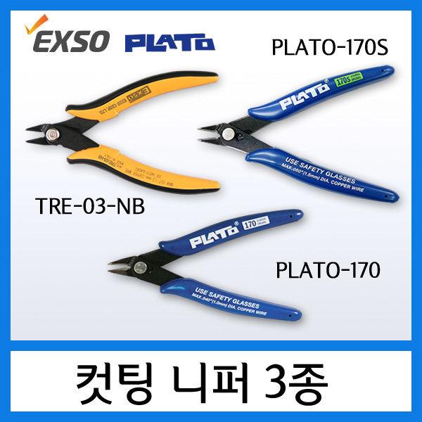 전자니퍼 PLATO 170/PLATO 170S/EXSO TRE-03-NB/컷팅