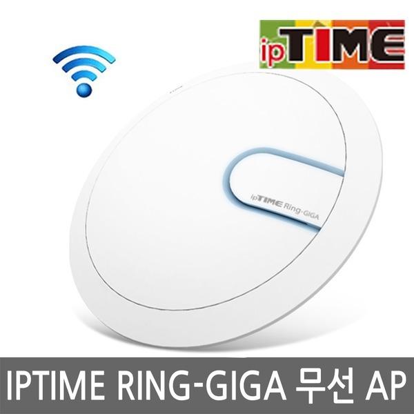 수빈 IPTIME Ring-GIGA 무선AP/와이파이/증폭/확장